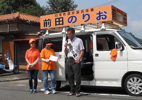 印南町町議会選挙: 和歌山真妻の千両